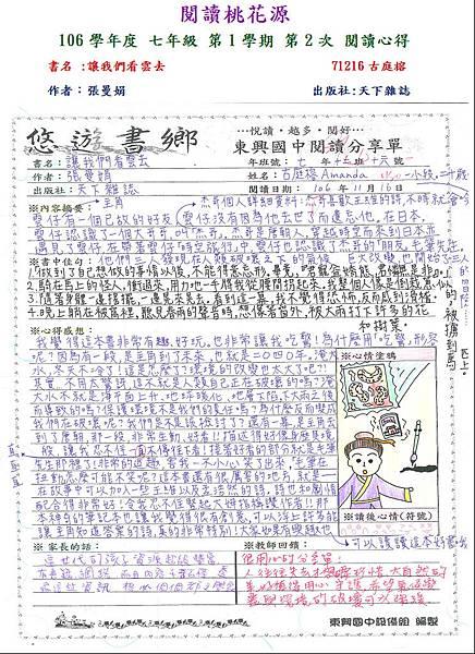 106-1-2佳作1-71216古庭榕.JPG