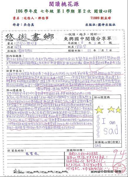 106-1-2第一名71809劉孟瑋.JPG