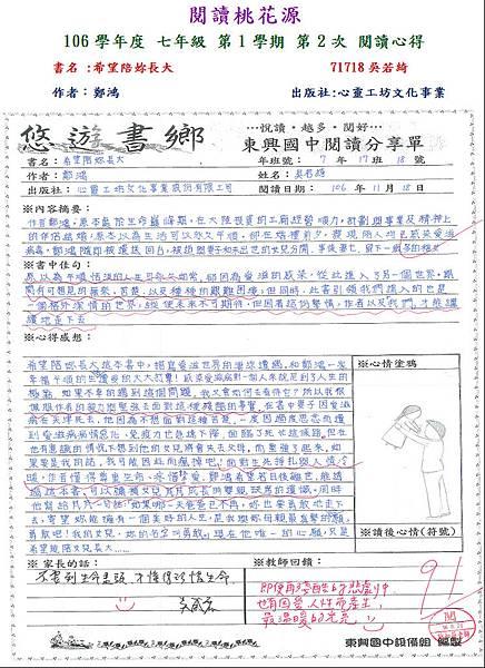 106-1-2第三名71718吳若綺.JPG