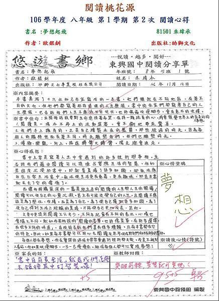 106-1-2佳作1-81501朱緯承.JPG