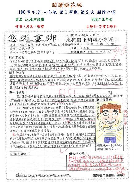 106-1-2佳作1-80917王芊云.JPG