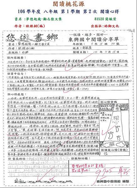 106-1-2第二名81520簡毓萱.JPG