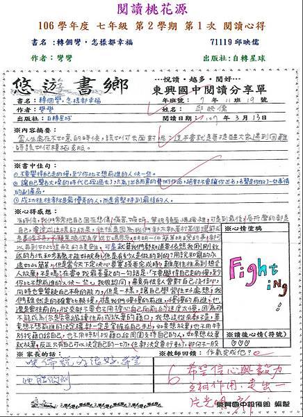 第三名-71119邱映儒.JPG
