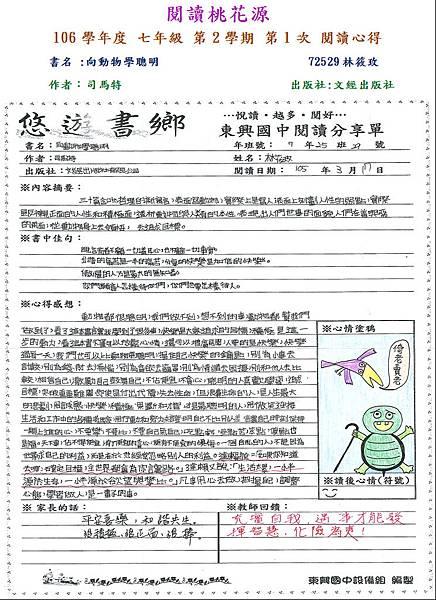 第一名-72529林筱玫.JPG