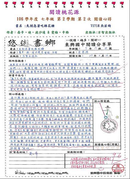 佳作-71718吳若綺.JPG