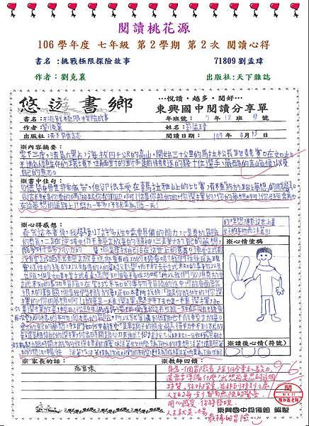 佳作-71809劉孟瑋.JPG