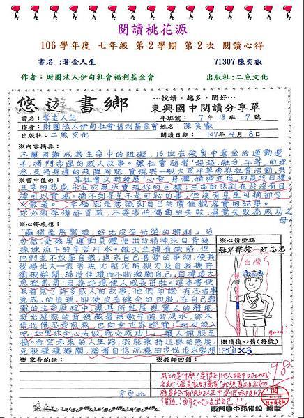 第三名-71307陳奕叡.JPG