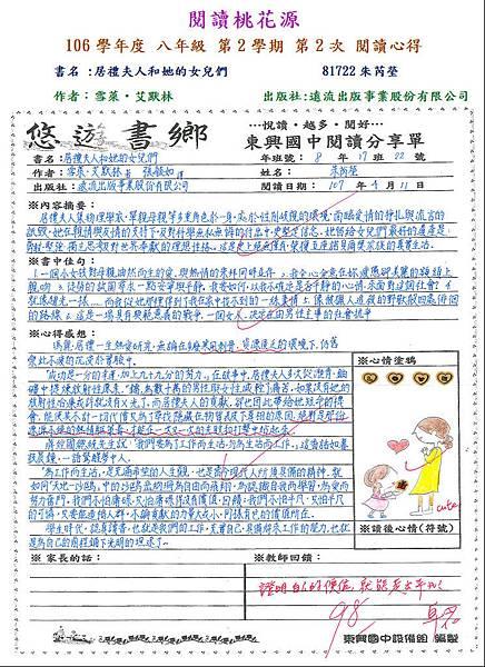 第三名-81722朱芮瑩.JPG