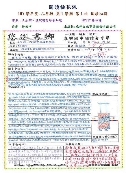 107-1-1-八年級-佳作-82317.JPG