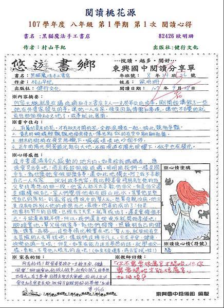 107-1-1-八年級-佳作-82426.JPG