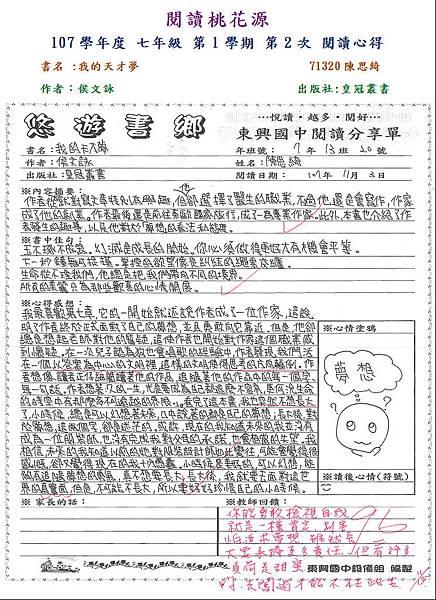 107-1-2佳作71320陳思綺.JPG