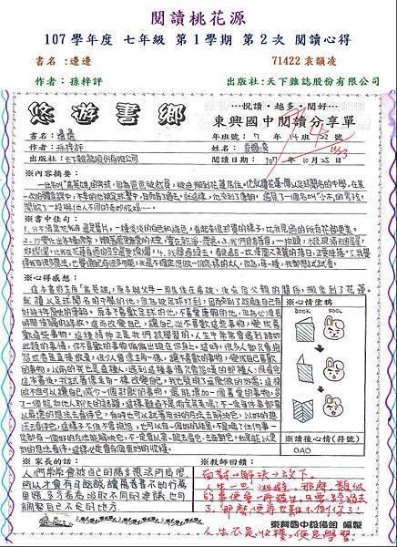 107-1-2佳作71422袁韻凌.JPG