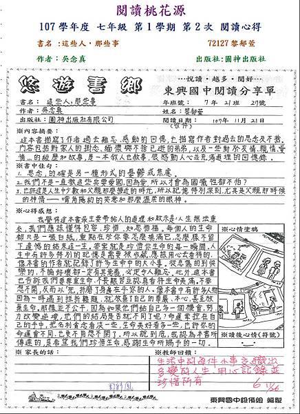 107-1-2第一名721黎郁萱.JPG
