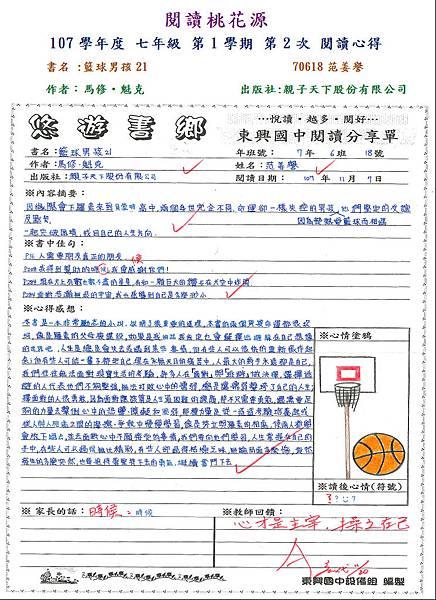 107-1-2第二名706范姜譽.JPG
