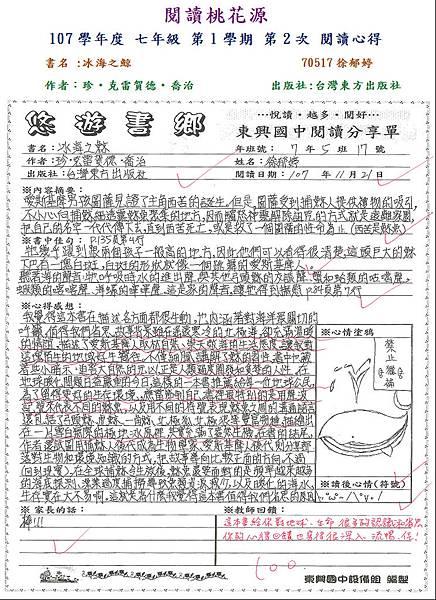 107-1-2第三名70517徐郁婷.JPG