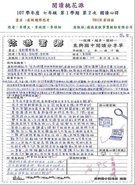 107-1-2第三名70118黃詩茹.JPG