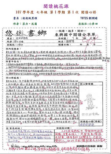107-1-1佳作-70725劉閔晴.JPG