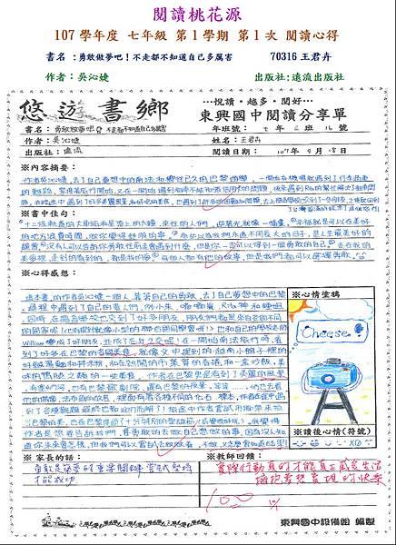 107-1-1佳作-70316王君卉.JPG