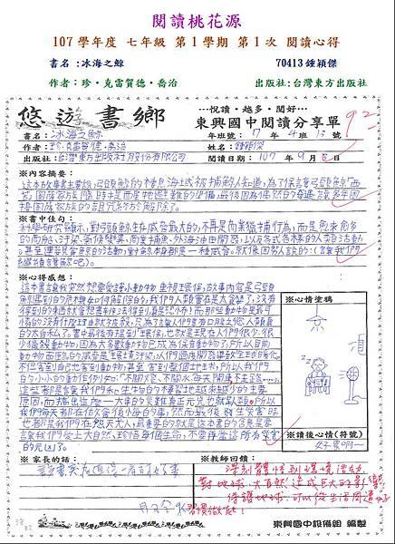107-1-1第二名-70413鍾穎傑.JPG