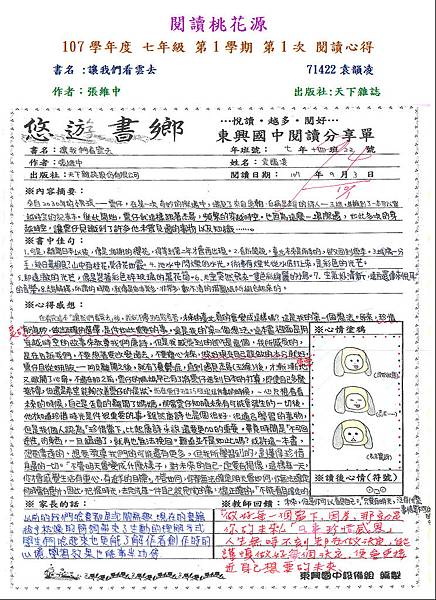 107-1-1佳作-71422袁韻凌.JPG