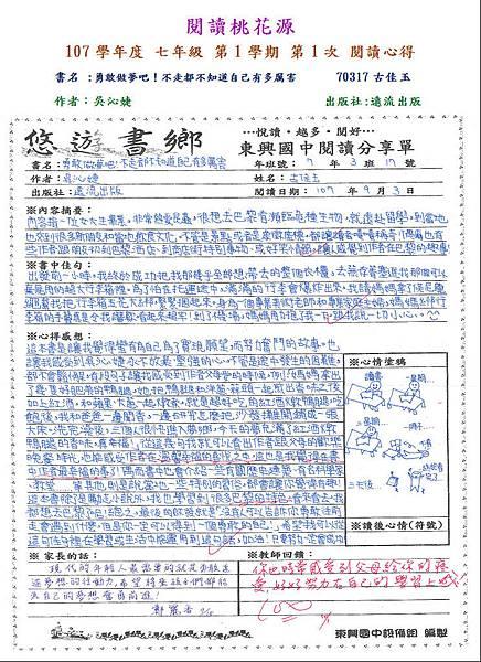107-1-1第三名-70317古佳玉.JPG