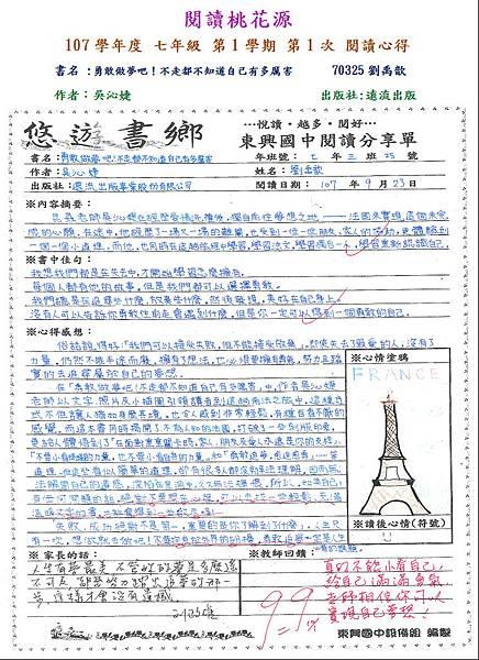 107-1-1第三名-70325劉禹歆.JPG