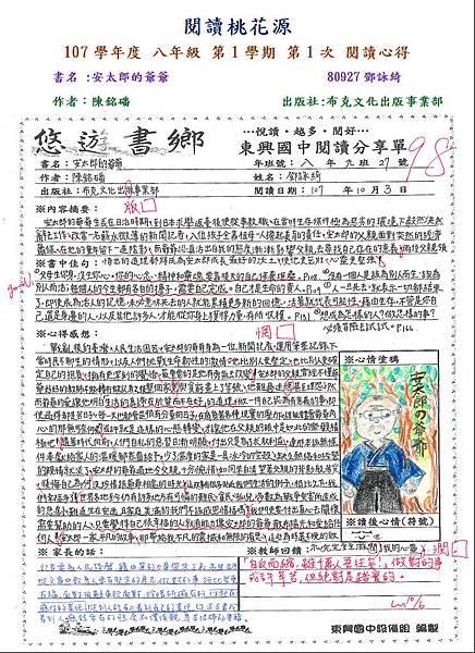 107-1-1第一名-80927鄧詠綺.JPG
