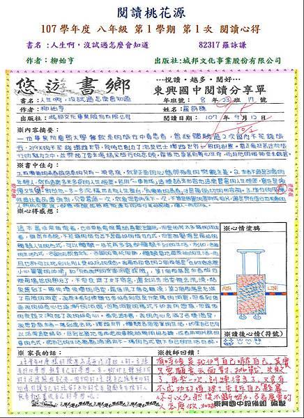 107-1-1佳作-82317羅詠謙.JPG