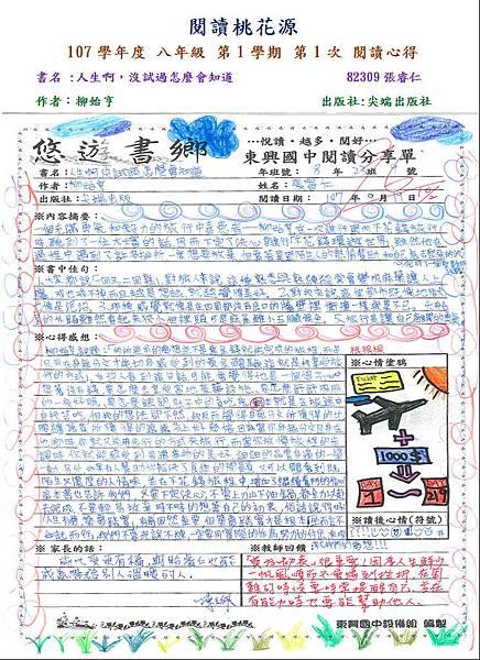 107-1-1第三名-82309張睿仁.JPG