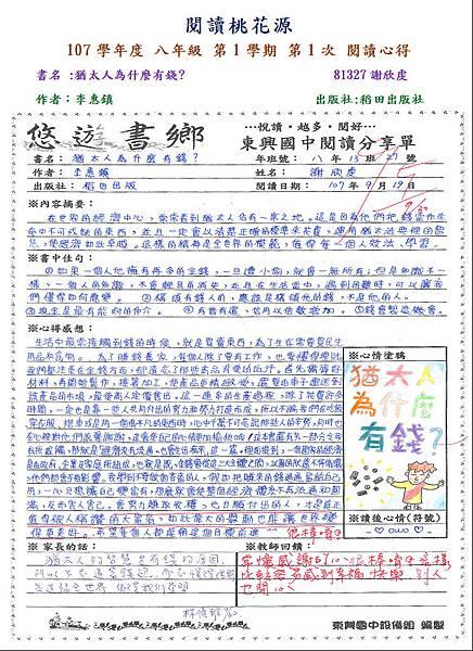 107-1-1第三名-81327謝欣虔.JPG