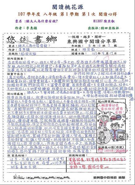 107-1-1第二名-81307陳奕叡.JPG