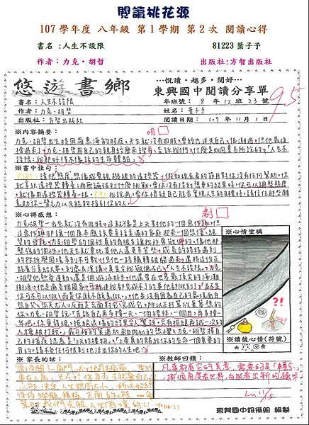 107-1-2第三名--葉子予.JPG