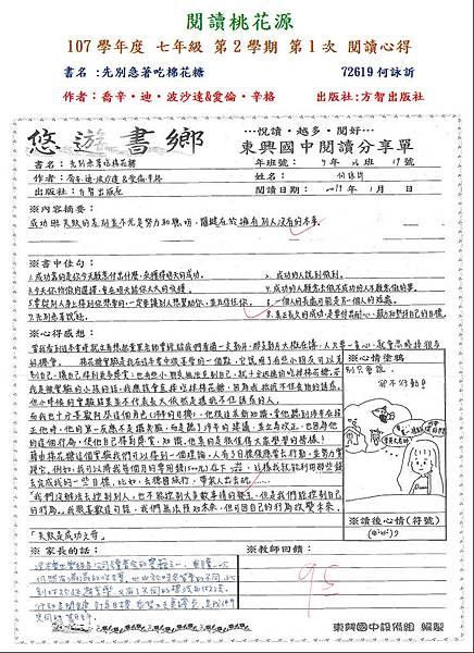 107-2-1佳作72619何詠訢.JPG