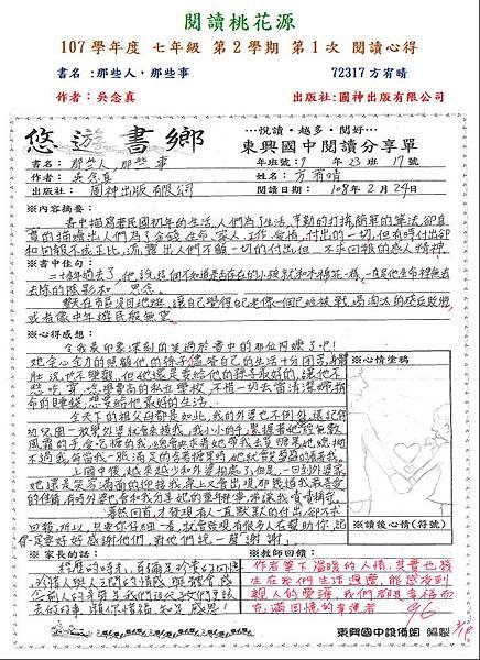 107-2-1佳作72317方宥晴.JPG