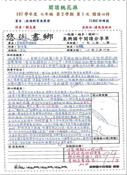 107-2-1佳作71302邱博範.JPG