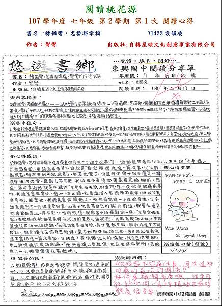 107-2-1第三名71422袁韻凌.JPG
