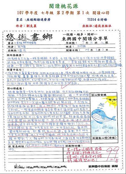 107-2-1第三名71314古妤臻.JPG