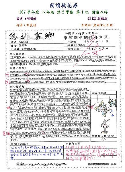 107-2-1佳作郭姵辰.JPG
