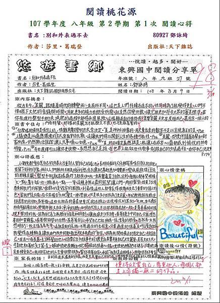 107-2-1第一名鄧詠綺.JPG