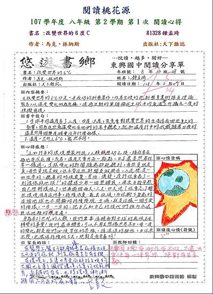 107-2-1第三名鍾孟琦.JPG