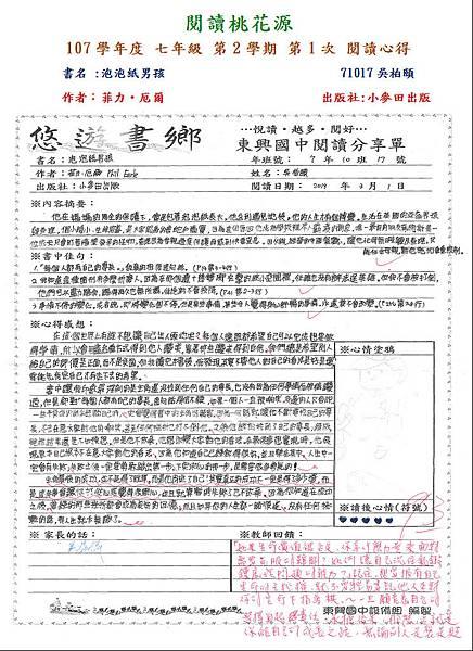 107-2-1第二名71017吳柏頤.JPG