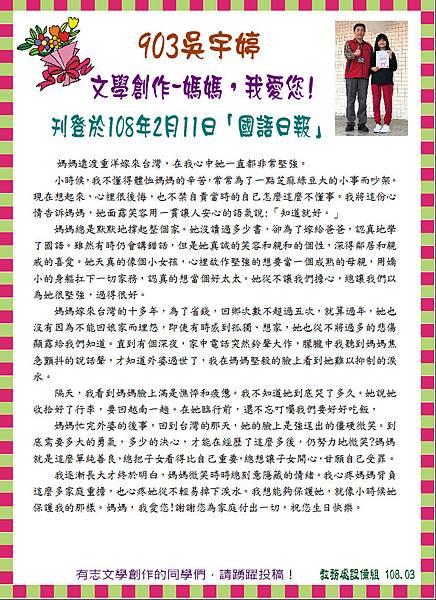 108年2月國語日報徵文-903吳宇婷.JPG