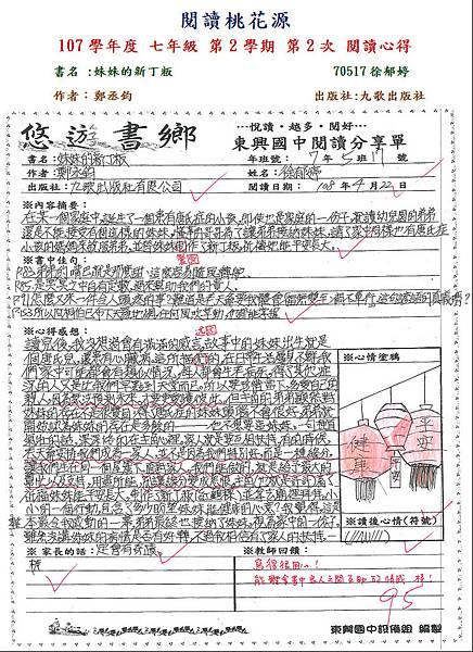 107-2-2佳作1-70517徐郁婷.JPG