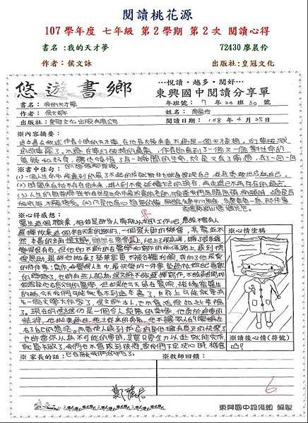 107-2-2佳作1-72430廖晨伶.JPG