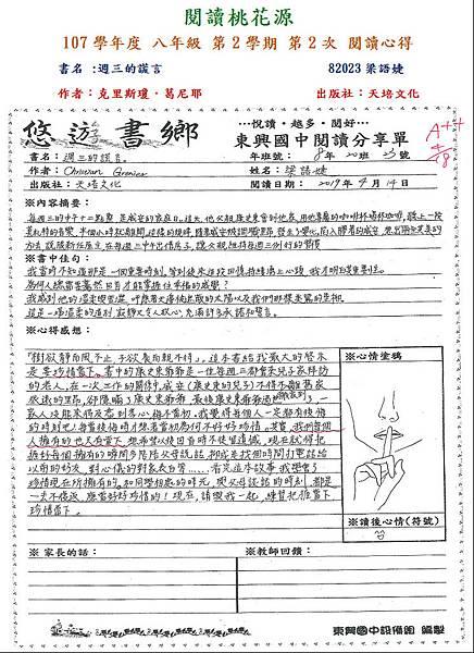 107-2-2佳作1-82023梁語婕.JPG