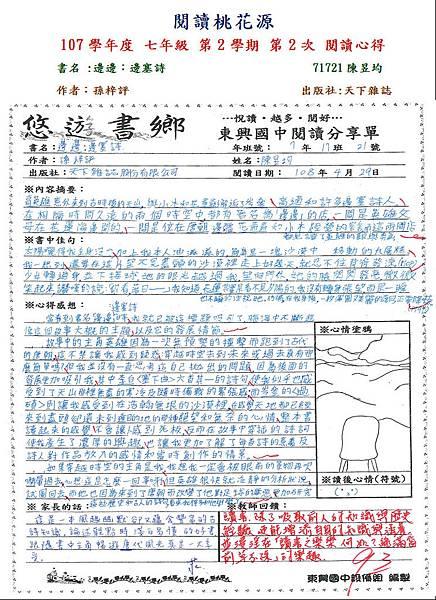 107-2-2-第三名71721陳昱均.JPG