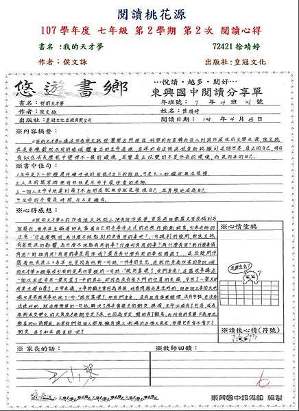 107-2-2第三名72421徐靖婷.JPG