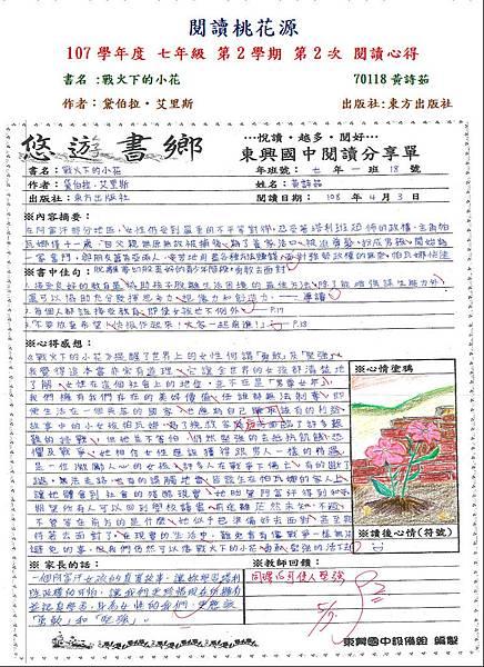 107-2-2第三名70118黃詩茹.JPG