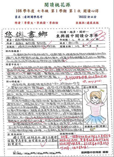 108-1-1-七年級-佳作70322.JPG