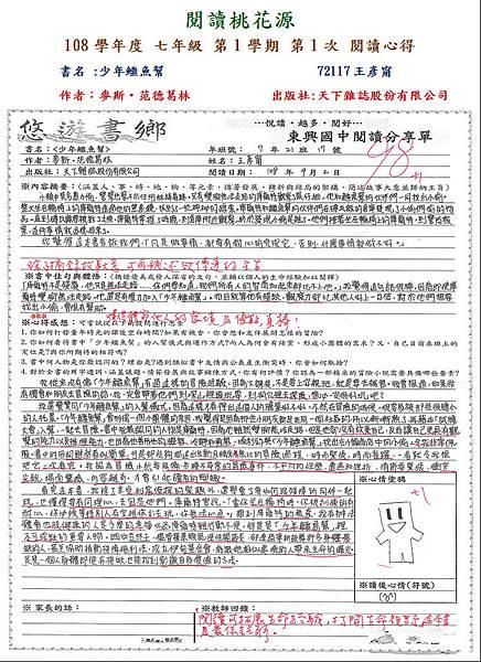 108-1-1-七年級-第二名72117.JPG